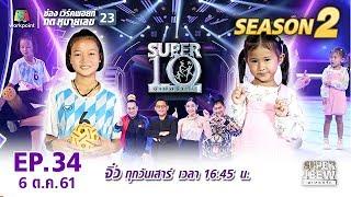 SUPER 10 | ซูเปอร์เท็น | EP.34 | 6 ต.ค. 61 Full HD