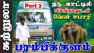 நடு காட்டில் விலங்குகளோடு வேன் சபாரி  I Parambikulam Trip I Village database