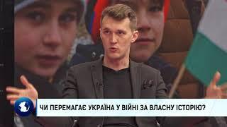 Чи перемагає Україна у війні за власну історію? (Частина 2)