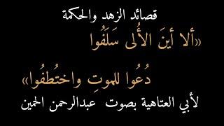 اغاني حصرية ٢) أبو العتاهية، ألا أين الألى سلفوا تحميل MP3