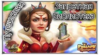 Запретная библиотека Путешествия Рыцари и Принцессы игры вк