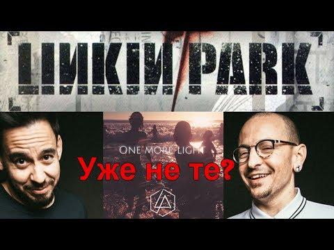 "Про новый альбом ""Linkin Park One More Light 2017"""