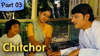 Chitchor  Part 03 Of 09  Best Romantic Hindi Movie  Amol Palekar Zarina Wahab