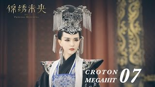 錦綉未央 The Princess Wei Young 07 唐嫣 羅晉 吳建豪 毛曉彤 CROTON MEGAHIT Official