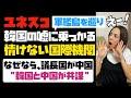 軍艦島を巡り、韓国の嘘に乗っかる情けない国際機関「ユネスコ」。なぜなら、議長国は中国。韓国と中国が共謀!