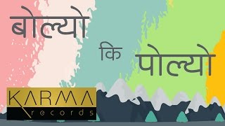 Karma Originals | Amartya - Bolyo Ki Polyo | (Lyric Video)