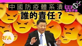 【未普評論】中國防疫體系潰敗,誰的責任?
