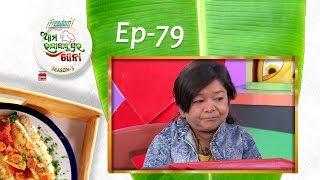 Desi Chicken   Rocket Marka Chicken Kutkut Dish By Suman   Ama Raja Babu Ghara Khana S3   Full Ep 79