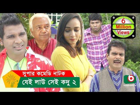যেই লাউ সেই কদু ২ bangla new dra
