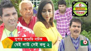 Gambar cover যেই লাউ সেই কদু ২ - Bangla New Drama Jei Lau Sei Kadu 2   Rashed Shemanto, Ahona   Eid Comedy Natok