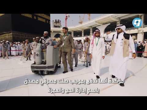 فيديو بوابة الوسط | إدارة الحج تعلن التكلفة المالية لموسم 2018 وطريقة دفعها