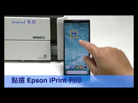 Epson M1170 Wi-Fi Direct (Android) 系統設定教學