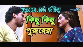 New Bangla short film 2017 কিছু কিছু পুরুষেরা | New Bengali short Film 2017 | Dhrubo