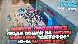 НАРОД ПРОСНУЛСЯ! Люди вышли против высоких цен в магазине Светофор | mjx drone test flight