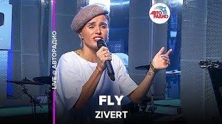🅰️ Zivert - Fly (LIVE @ Авторадио, презентация альбома Vinyl #1)