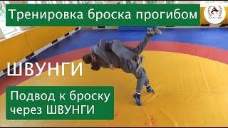 Бросок прогибом. Швунги и бросок прогибом (тренировка, отработка). Suplex wrestling