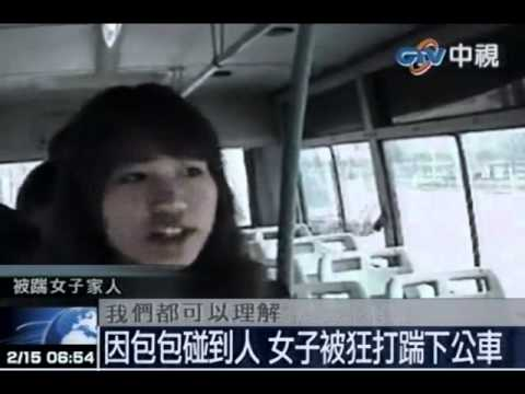 這還有法律嗎?包包碰到人竟被踹下公車?