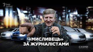 Охоронці олігарха Ахметова півроку систематично стежать за журналістом «Схем» || СХЕМИ №205