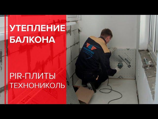 Монтаж утеплителя LOGICPIR Балкон от ТЕХНОНИКОЛЬ