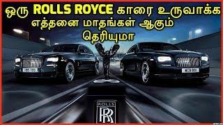 ஒரு Rolls Royce காரை உருவாக்க எத்தனை மாதங்கள் ஆகும் தெரியுமா | Special Features Of Rolls Royce Car