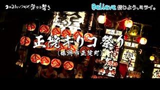 正院キリコ祭り(珠洲市正院町)