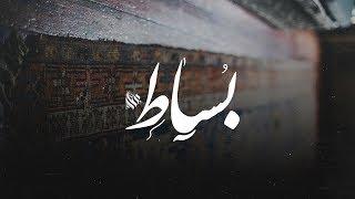 اغاني حصرية Ammar Hosny - Rug | بساط تحميل MP3