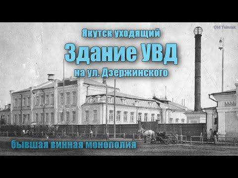 Якутск уходящий. Каким было здание УВД на улице Дзержинского