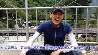 56岁香港画家骑行川藏318国道 Day05 泸定至康定