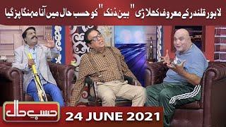 Rana Fawad and Ben Dunk in Hasb e Haal   24 June 2021    Dunya News