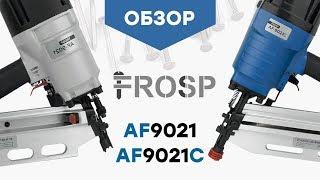Реечный гвоздезабивной пистолет FROSP AF-9021C