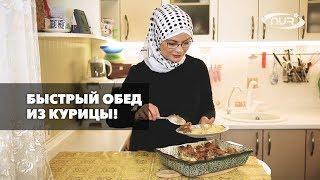 Быстрый обед из курицы!