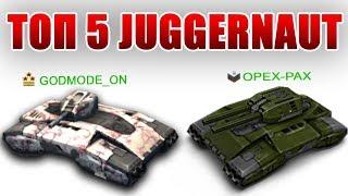 ТАНКИ ОНЛАЙН l ТОП 5 ИГРОКОВ У КОТОРЫХ ЕСТЬ Juggernaut + Terminator!!