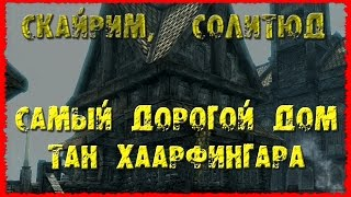 СКАЙРИМ 19 Самый дорогой дом с камнем Барензии  Тан Хаарфингара и Личный Хускарл Потема
