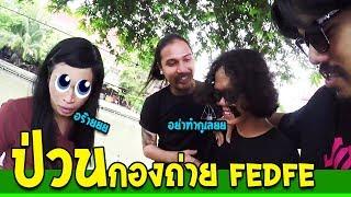 OHANA Vlog : ป่วนกองถ่าย FEDFE