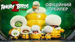 Angry Birds у кіно 2. Офіційний трейлер 1 (український)