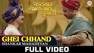Ghei Chhand - Shankar Mahadevan   Katyar Kaljat Ghusli