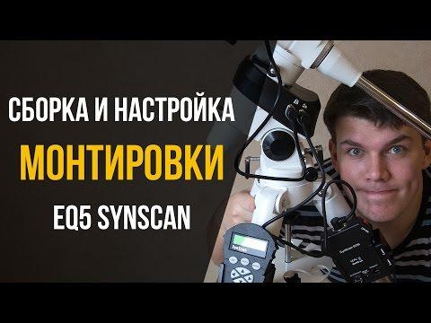 Сборка и настройка экваториальной монтировки EQ5 SynScan