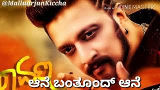 The Villain Kannada Kiccha Boss Style Just Try