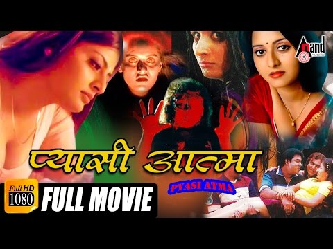 Pyasi Atma | Hindi Full HD Movie 2017 | Charan Raj, Sapna, Aravind, Shobraj | Horror Movie