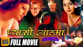 Pyasi Atma  Hindi Full HD Movie 2017  Charan Raj Sapna Aravind Shobraj  Horror Movie