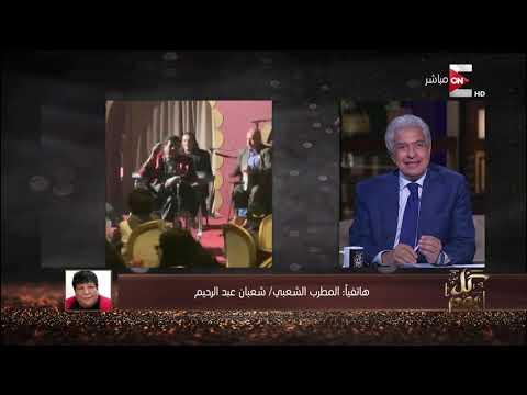 قبل وفاته.. أخر ظهور إعلامي لشعبان عبد الرحيم
