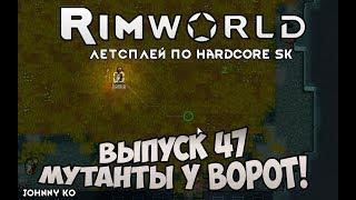ПЕРВАЯ ВЫЛАЗКА - #3 Прохождение Rimworld alpha 18 с модами