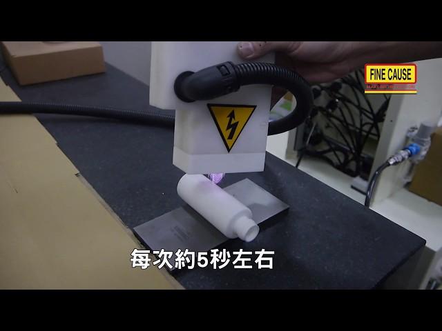 電暈機 電暈處理機使用教學