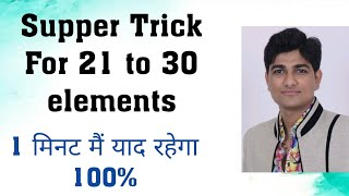 Trick to remember 21 to 30 elements|Elements sort trick