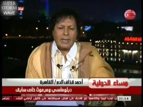 فيديو .. لقاء أحمد قذاف الدم عبر قناة ليبيا الدولية