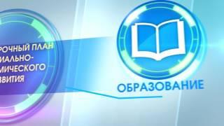 Долгосрочный план развития Комсомольска-на-Амуре
