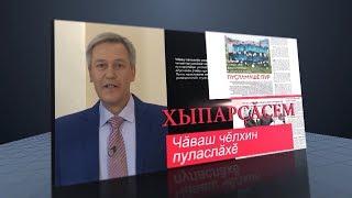 Хыпарçăсем. Выпуск 27.05.2017