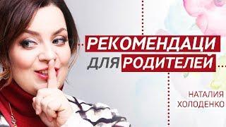 Наталия Холоденко: Как не задушить личность ребёнка?