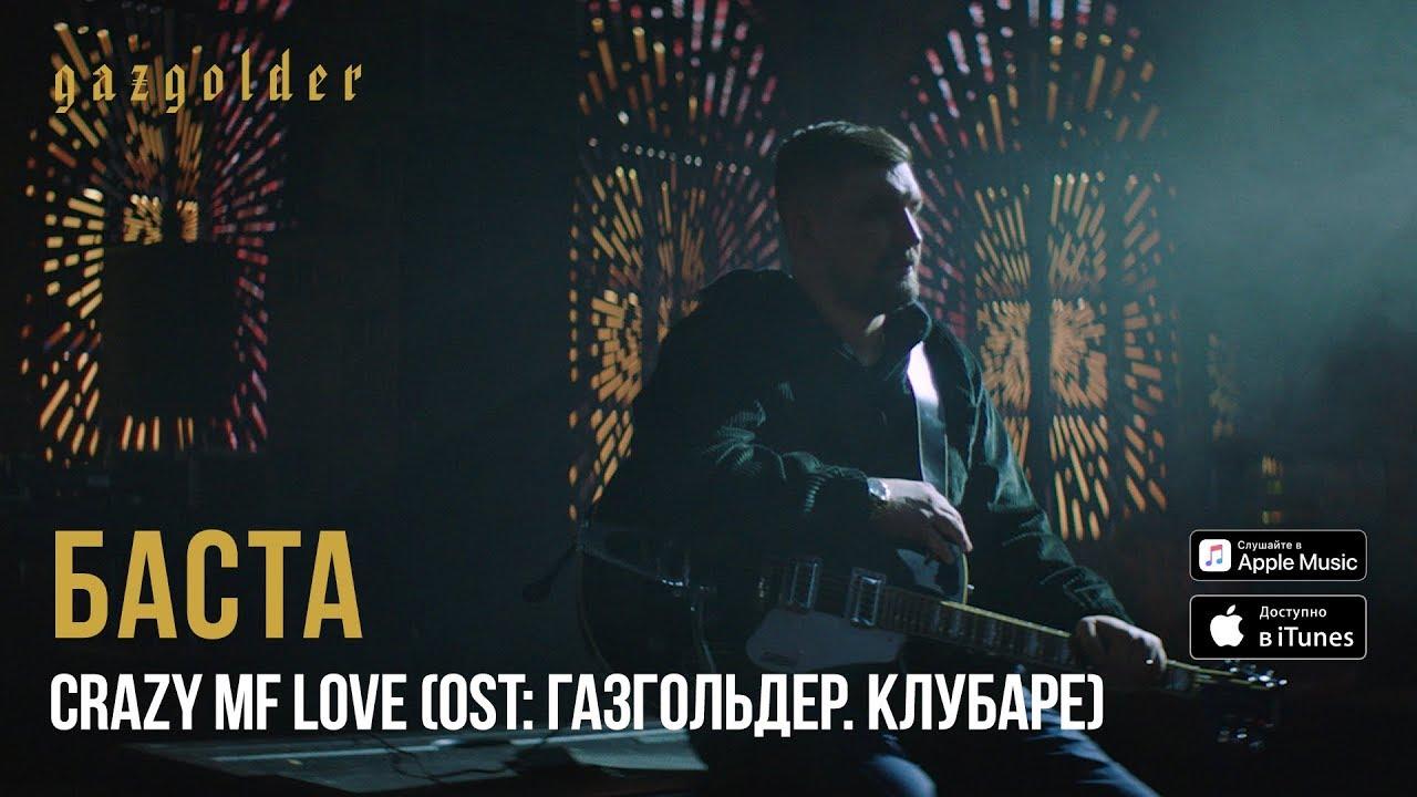 Баста — CrazyMFLove (OST Газгольдер. Клубаре)
