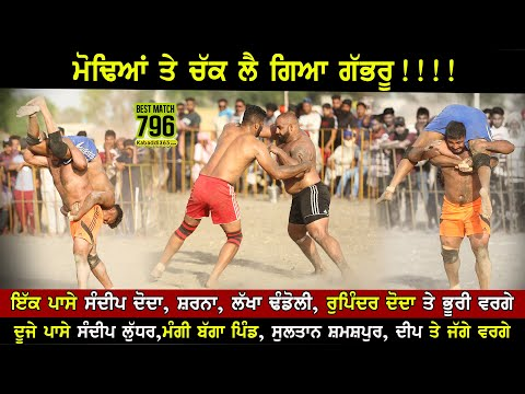 796 Best Match | Bhagwanpur Vs Nakodar | Sadiqpur (Jalandhar) Kabaddi Tournament 18 Apr 2021